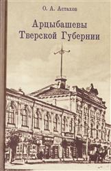 Арцыбашевы Тверской Губернии
