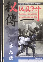 Хидэн. Боевые искусства и рукопашный бой. Выпуск 9