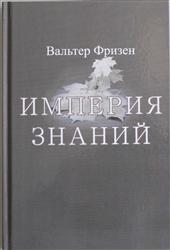 Империя Знаний