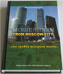 Мошенники from Moscow City