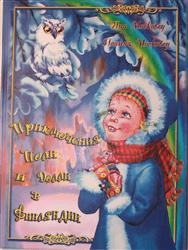 Приключения Поли и Долли в Финляндии