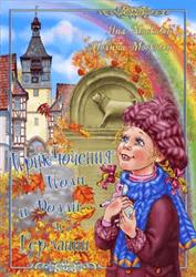 Приключения Поли и Долли в Германии