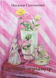 Розовый перламутр. Книга вторая.