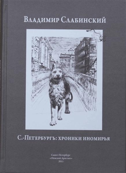 С.-Петербургъ: Хроники иномирья